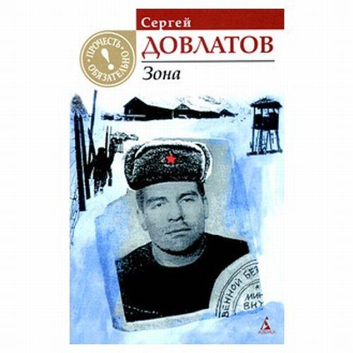 """""""Зона"""", Довлатов"""